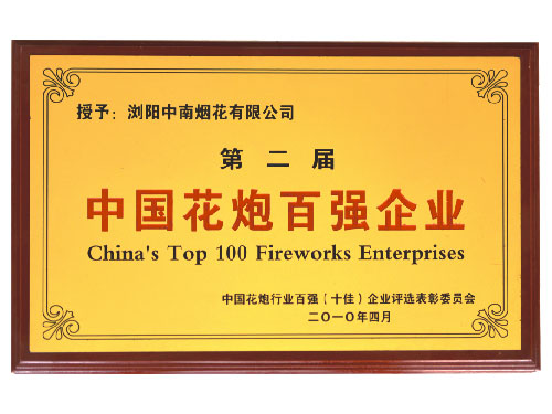 2014 second Chinese firecrackers hundred enterprises